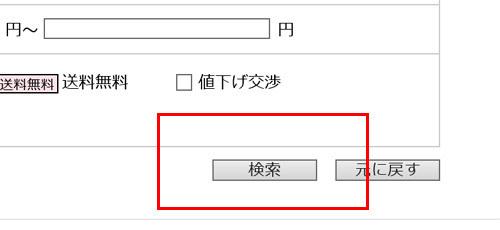 kensaku5.jpg